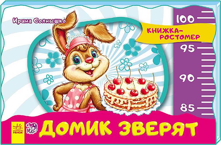 """М323007Р Книжка-ростомер, """"Домик зверят"""""""