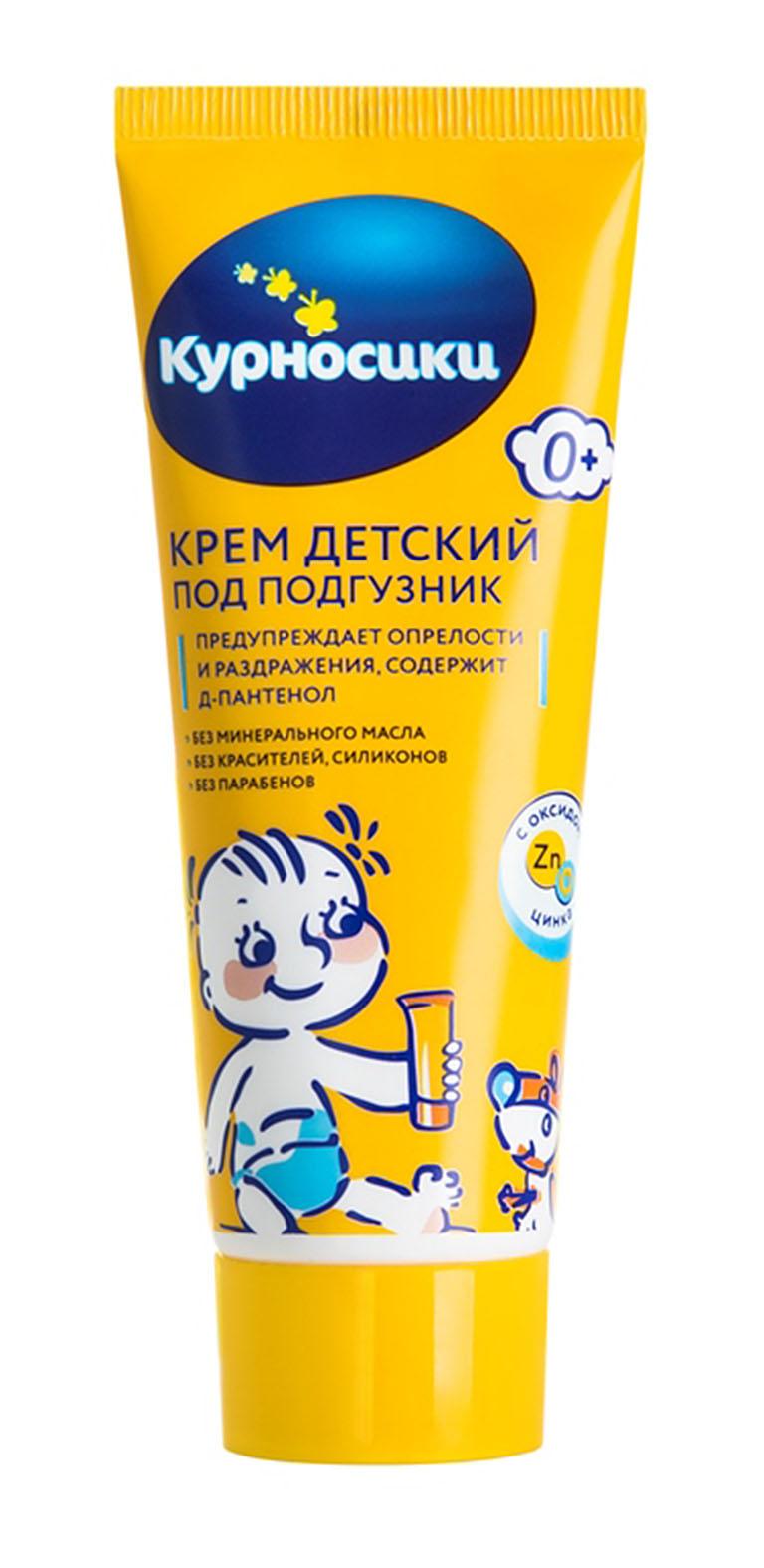 40312 Крем детский под подгузник, 75мл