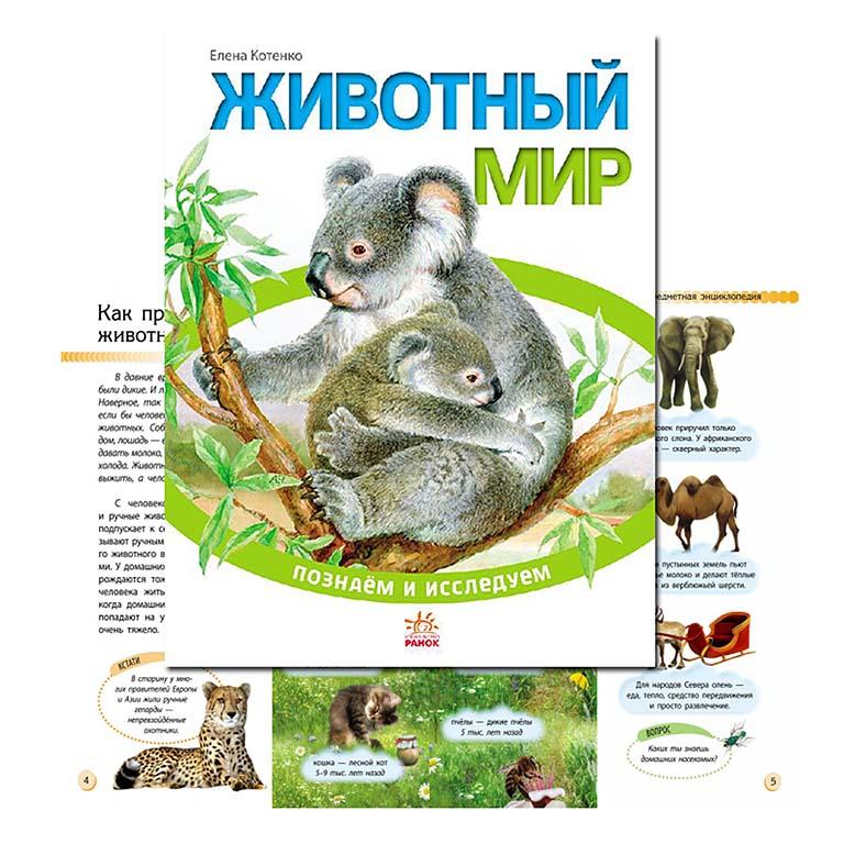 К421001Р Животный мир-Познаём и исследуем