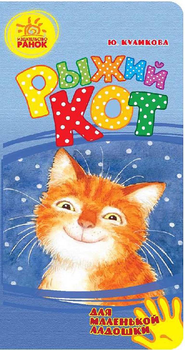 """Ч543012Р Для маленькой ладошки, """"Рыжий кот"""""""