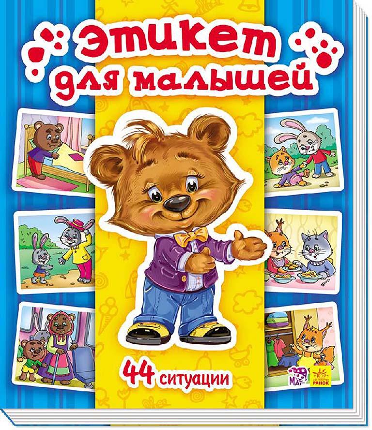 А158001Р Энциклопедия в картинках Этикет для малышей