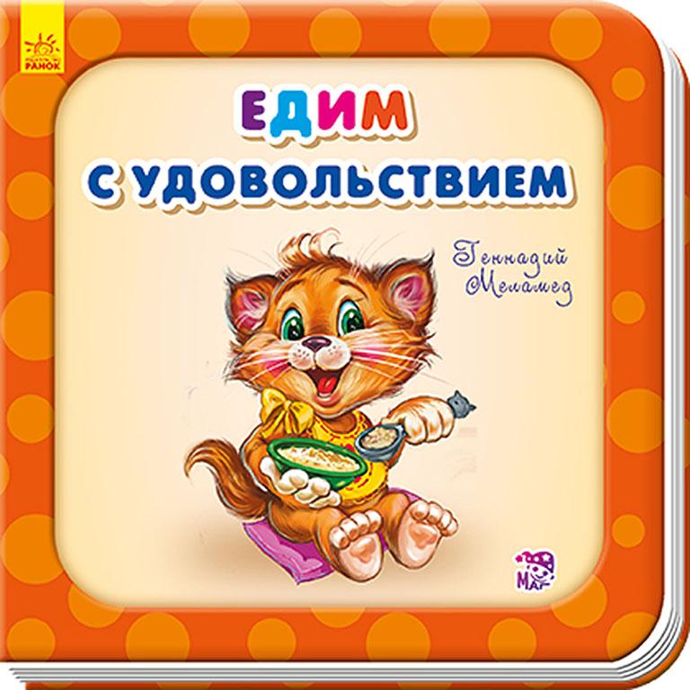 """А526023Р Нужные книжки, """"Едим с удовольствием"""""""