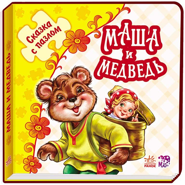 """М238017Р Сказки с пазлами, """"Маша и медведь"""""""