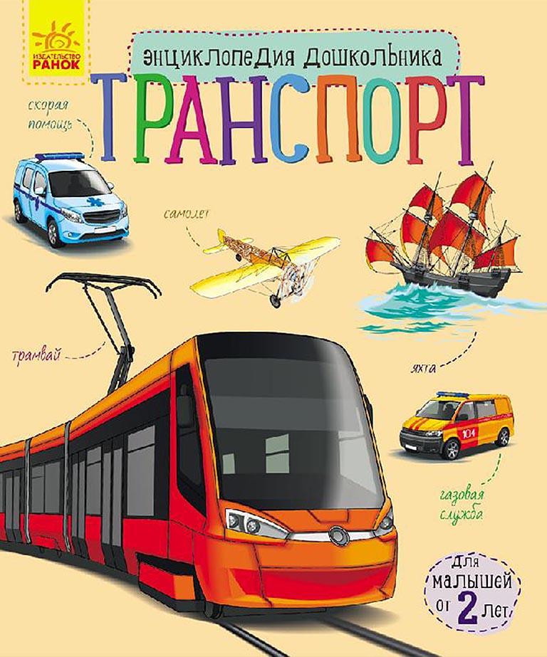С614002Р Транспорт- Энциклопедия дошкольника