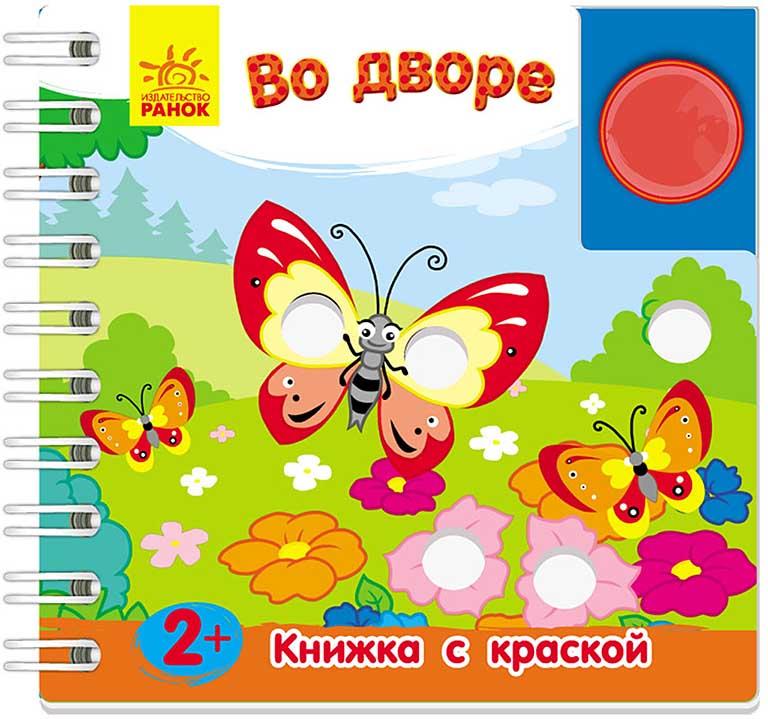 """Л386008Р Книжка с краской, """"Во дворе"""""""