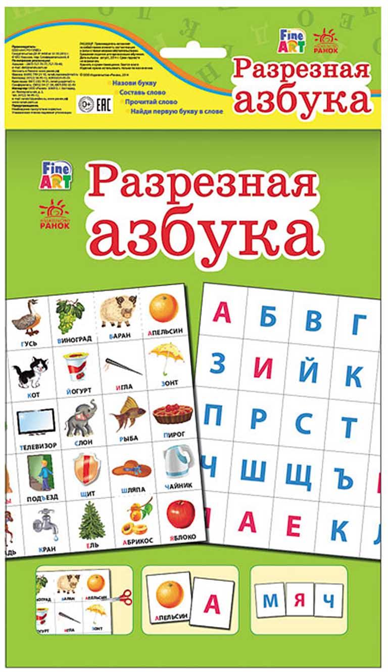 """Л422002Р Разрезная азбука, """"Разрезная азбука"""""""