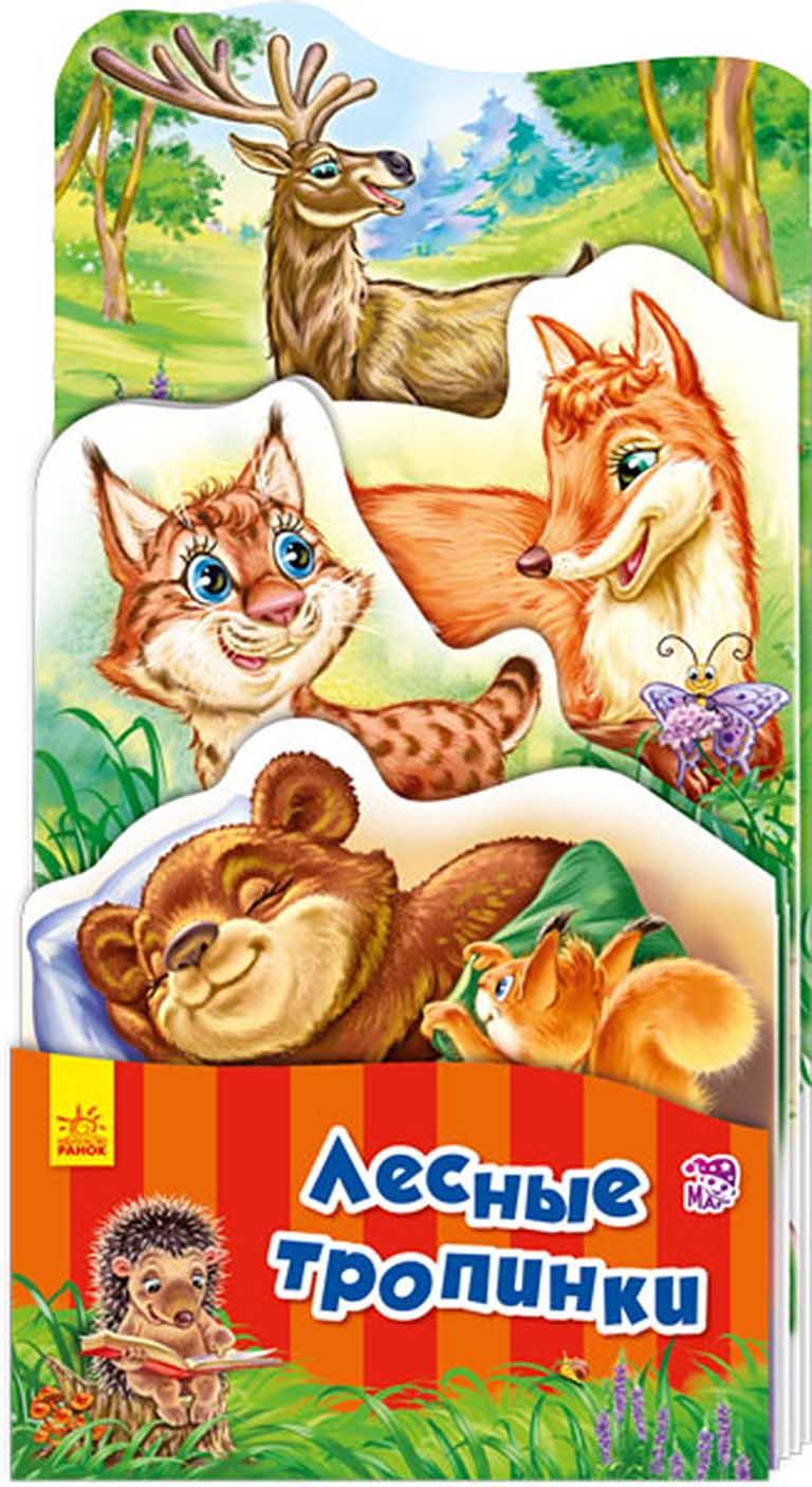 А717001Р Наша книжка-раскладушка Лесные тропинки
