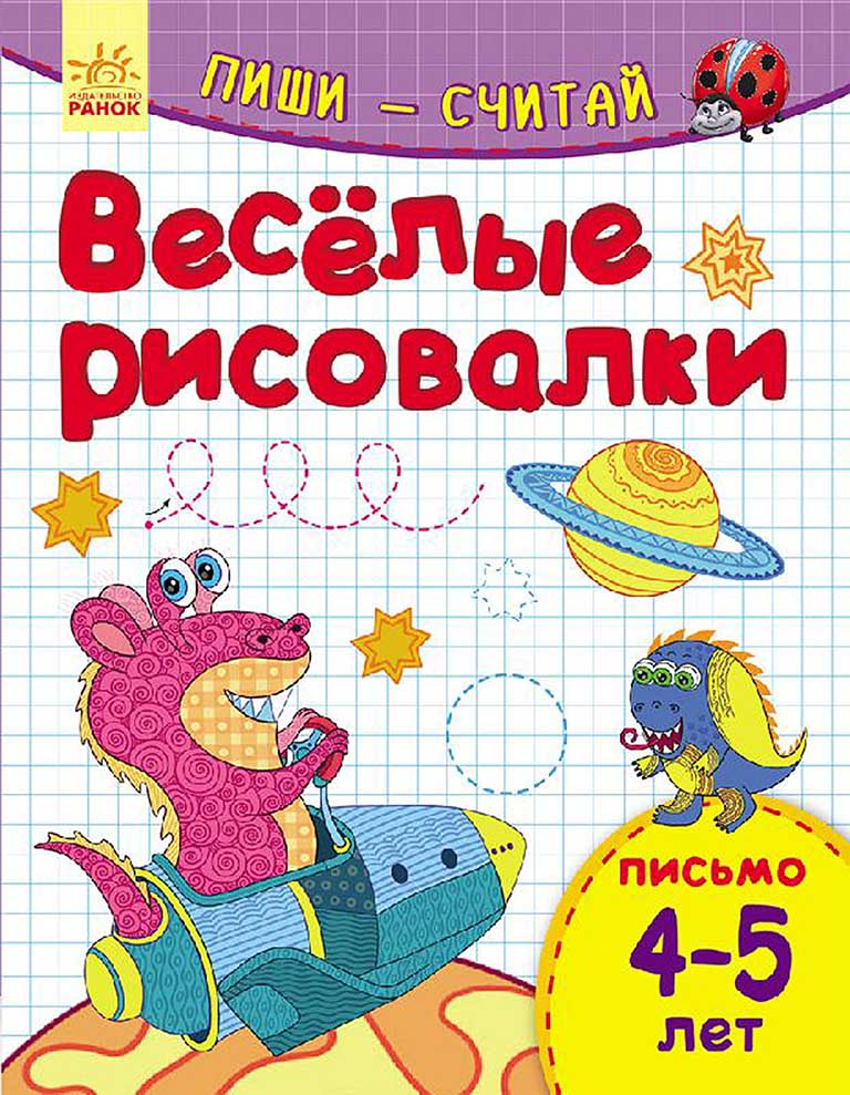 С650008 Пиши-считай Веселые рисовалки Письмо 4-5лет