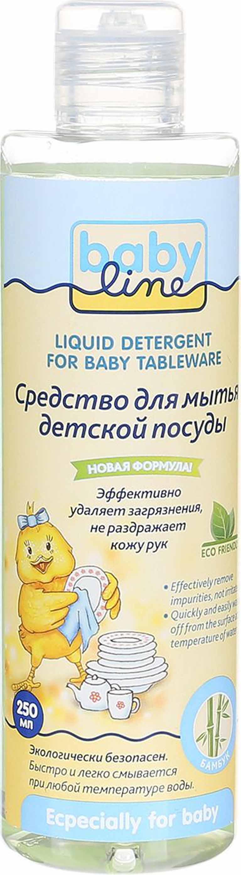 BABYLINE Моющее средство для мытья детской посуды, 250 мл