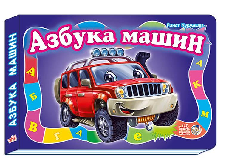 """М345002Р Моя первая азбука (большой формат), """"Азбука машин"""""""
