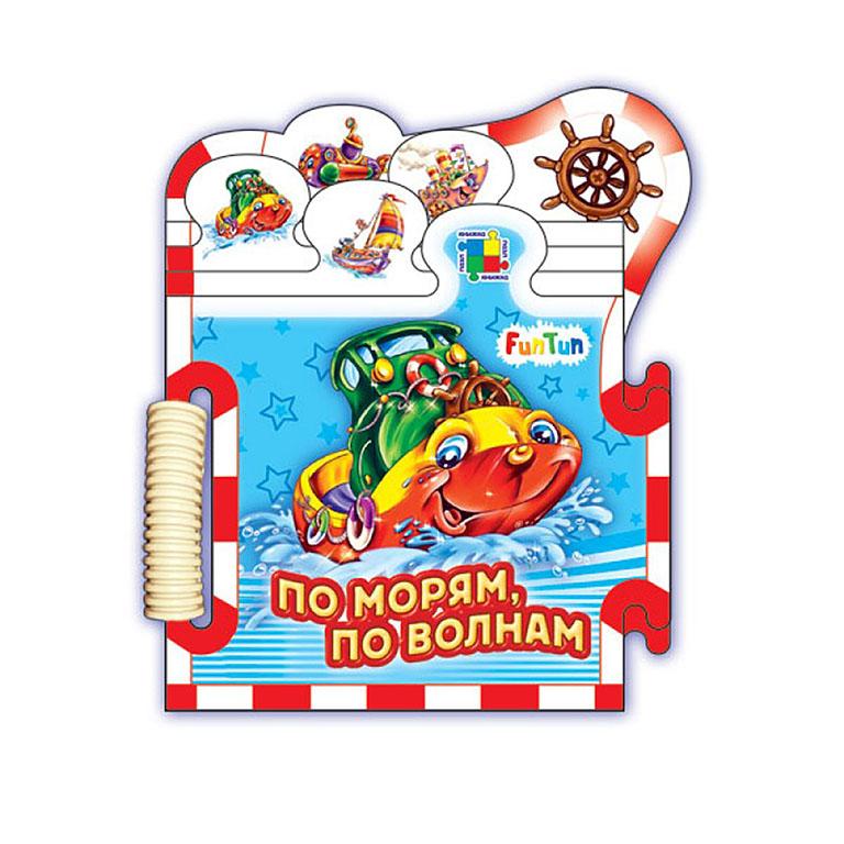 F1045002P Книжки-пазлы-машинки - По морям, по волнам...