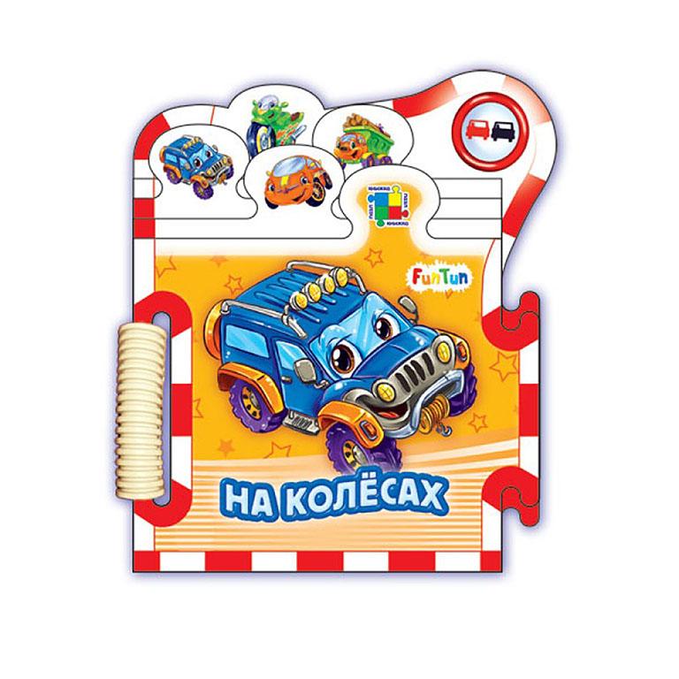 F1045005P Книжки-пазлы-машинки - На колесах