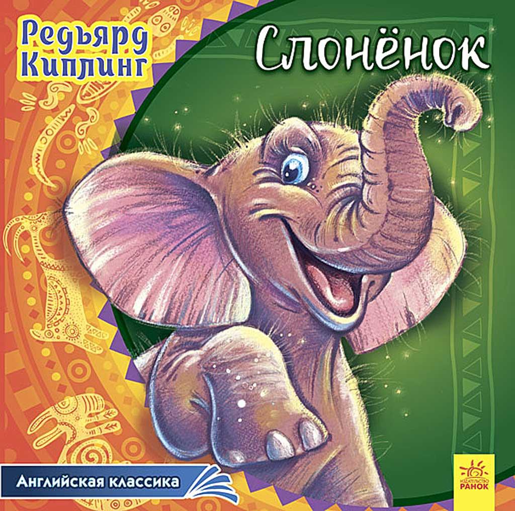 А625004Р Английская классика - Слоненок