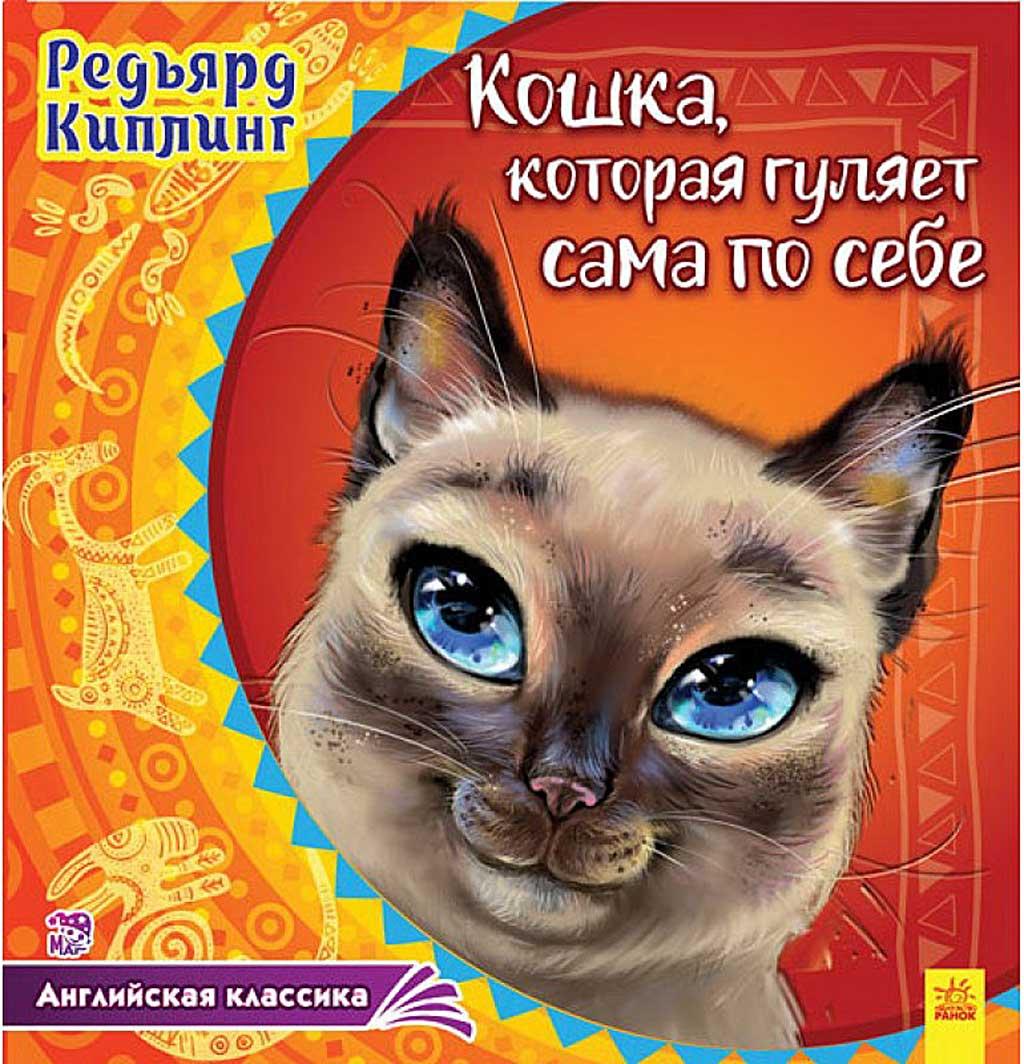 А625002Р Английская классика - Кошка, которая гуляет сама по себе