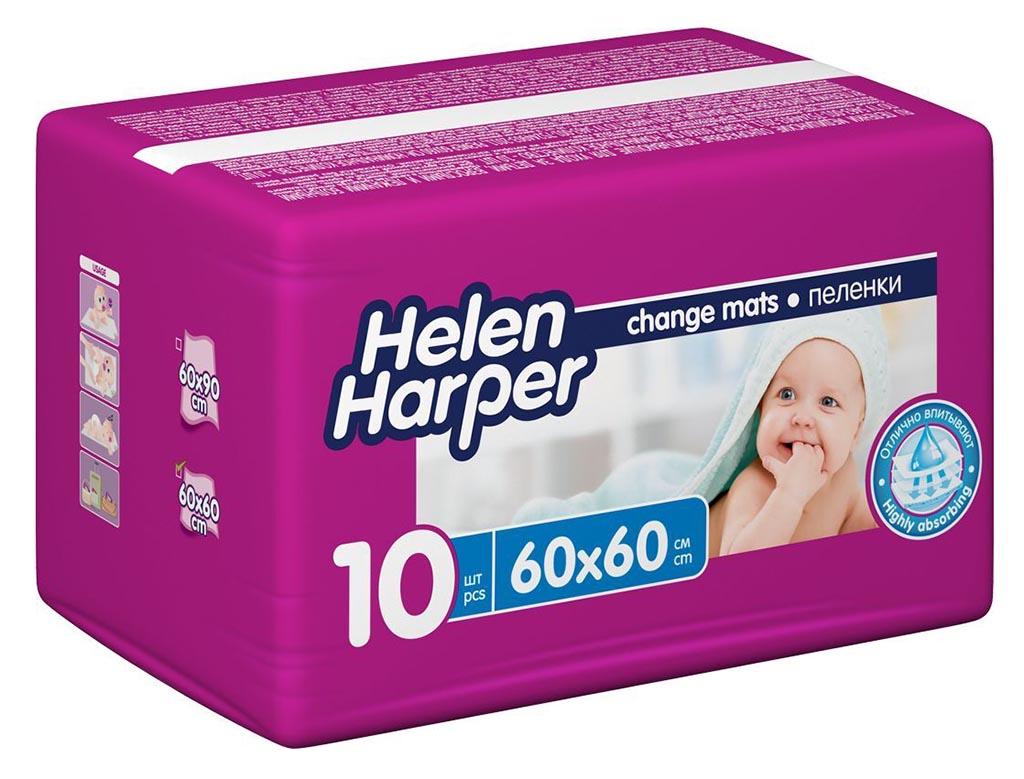 Helen Harper Детские впитывающие пеленки 60х60 10 шт