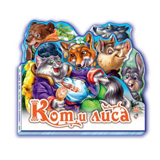 F1044008Р Любимая сказка - Кот и лиса