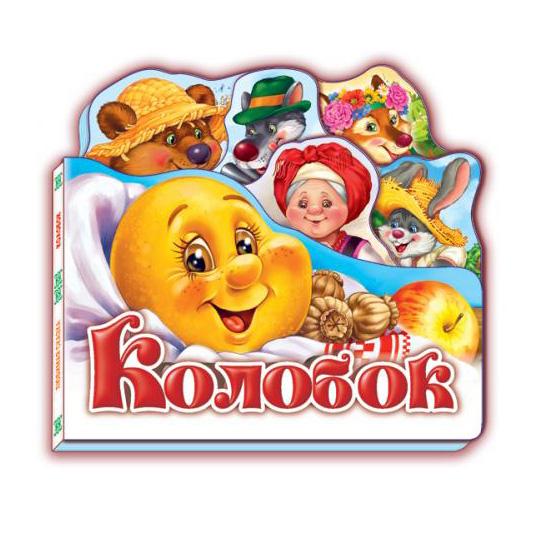 F1044007Р Любимая сказка - Колобок