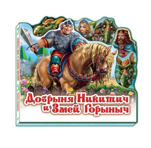 F1044012Р Любимая сказка - Добрыня Никитич и Змей Горыныч