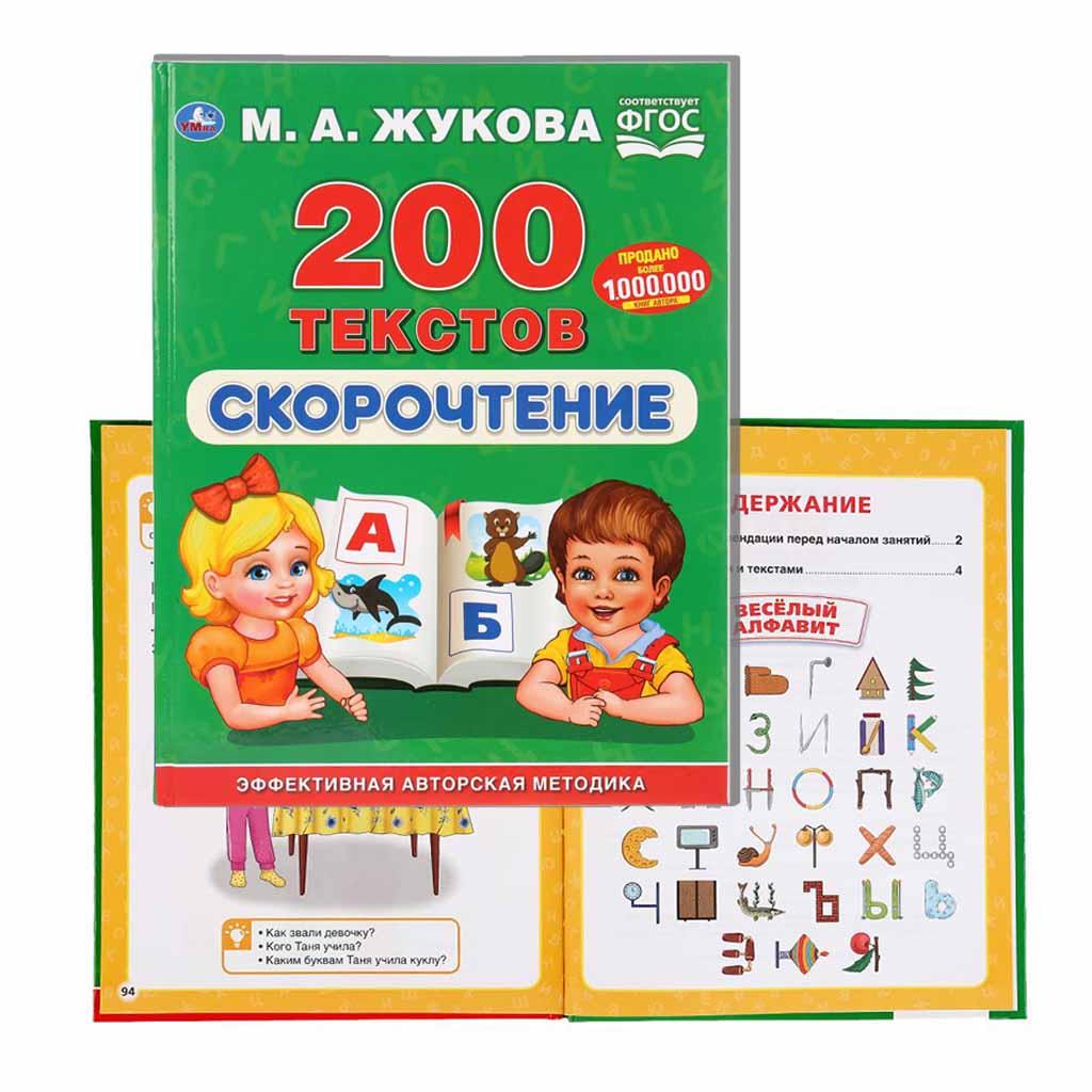 """03283-0 """"УМКА"""" СКОРОЧТЕНИЕ. 200 ТЕКСТОВ. М.А. ЖУКОВА (СЕРИЯ: БУКВАРЬ)"""