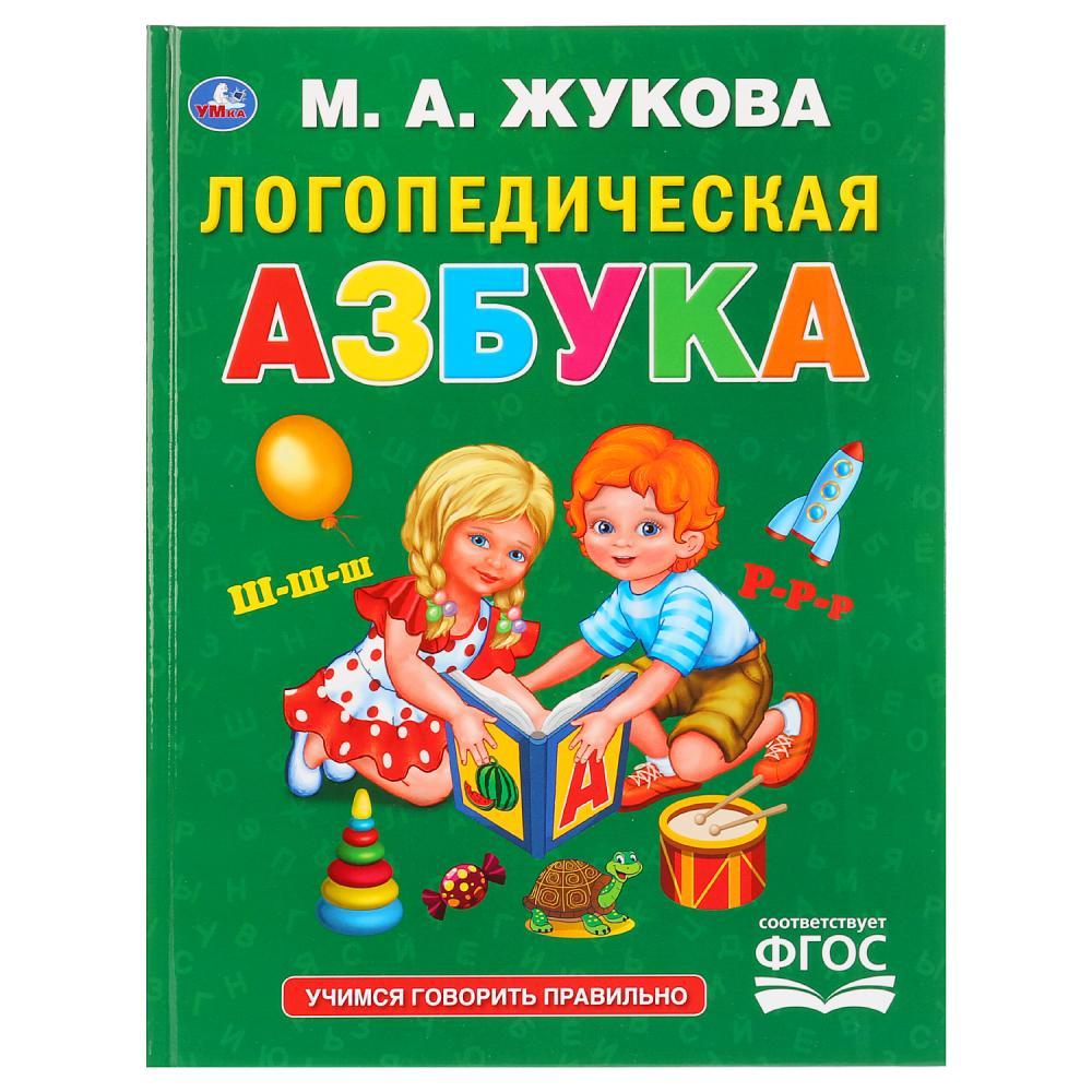 """02928-1 """"УМКА"""" ЛОГОПЕДИЧЕСКАЯ АЗБУКА. М.А. ЖУКОВА. (СЕРИЯ: БУКВАРЬ)"""