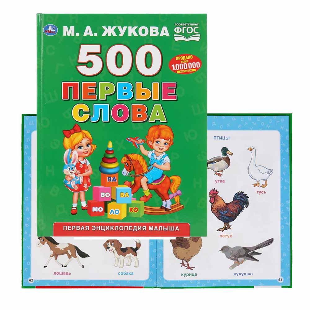 """03282-3 """"УМКА"""" 500 ПЕРВЫЕ СЛОВА. М.А. ЖУКОВА (СЕРИЯ: БУКВАРЬ)"""
