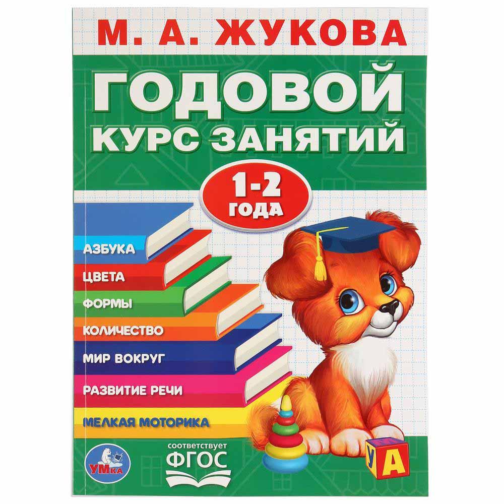 "03284-7 ""УМКА"" М.А. ЖУКОВА. ГОДОВОЙ КУРС ЗАНЯТИЙ. 1-2 ГОДА."