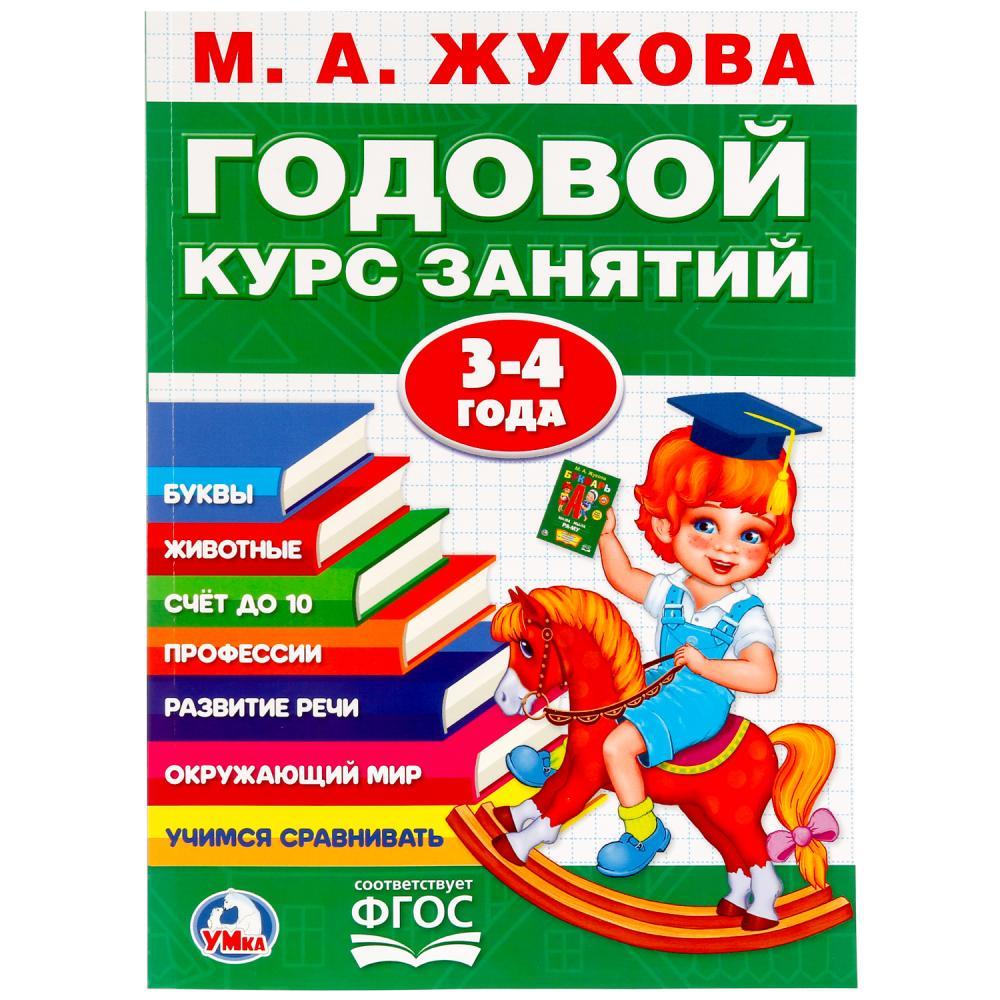 "02332-6 ""УМКА"" М.А. ЖУКОВА. ГОДОВОЙ КУРС ЗАНЯТИЙ 3-4 ГОДА (ГОДОВОЙ КУРС ЗАНЯТИЙ)"