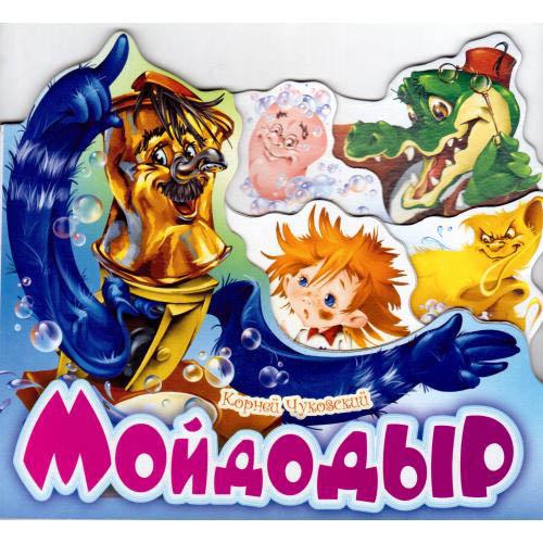 F1034009 Любимые стихи - Мойдодыр