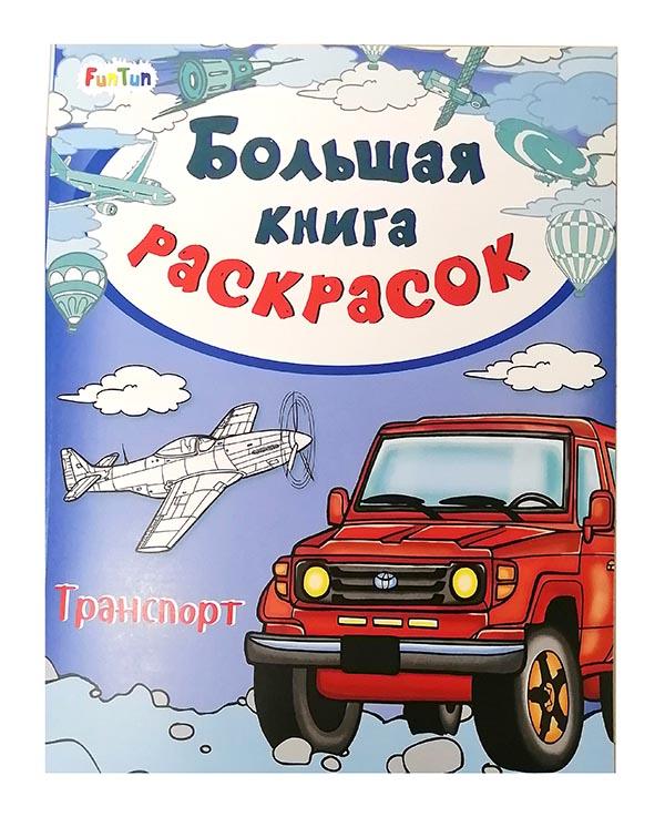 F901838P Большая книга раскрасок - Транспорт