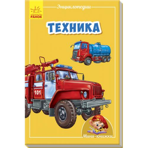 Л875005 Почемучки - Техника