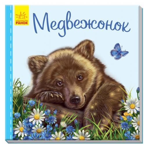 А582012 Милые зверята, Медвежонок
