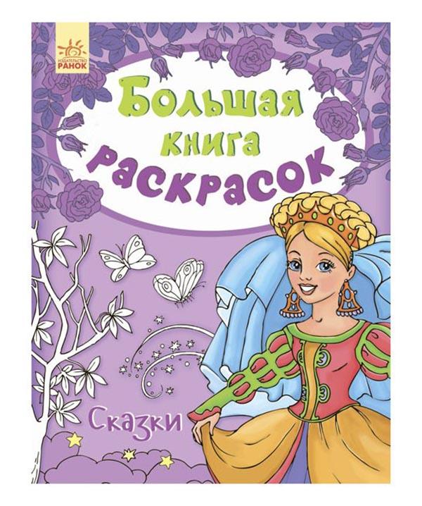 F901833P Большая книга раскрасок - Сказки