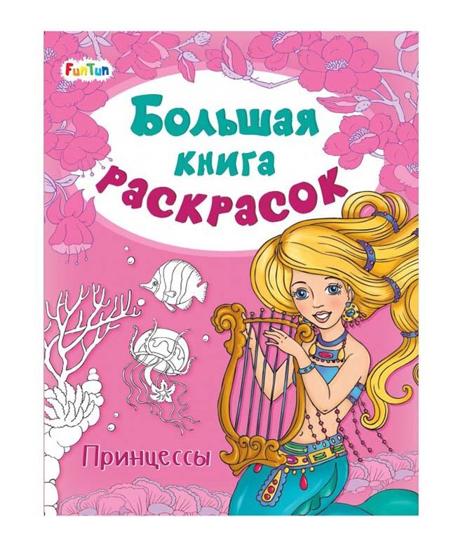F901839P Большая книга раскрасок - Принцессы