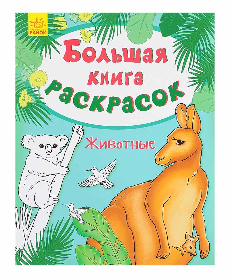 F901837P Большая книга раскрасок - Животные