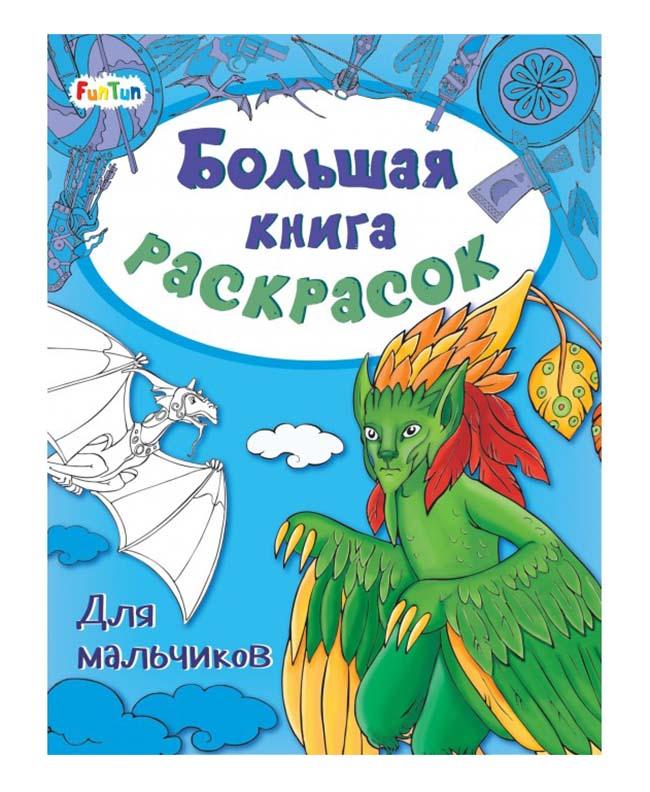 F901834P Большая книга раскрасок - Для мальчиков
