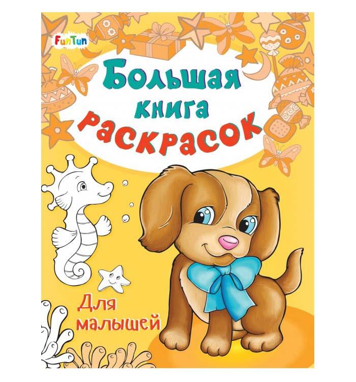 F901835P Большая книга раскрасок - Для малышей