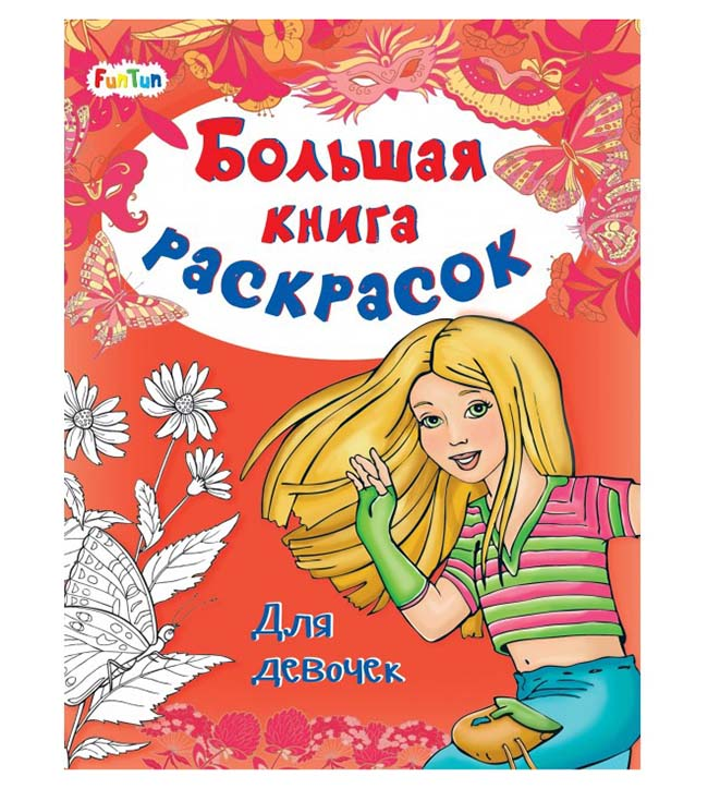 F901836P Большая книга раскрасок - Для девочек