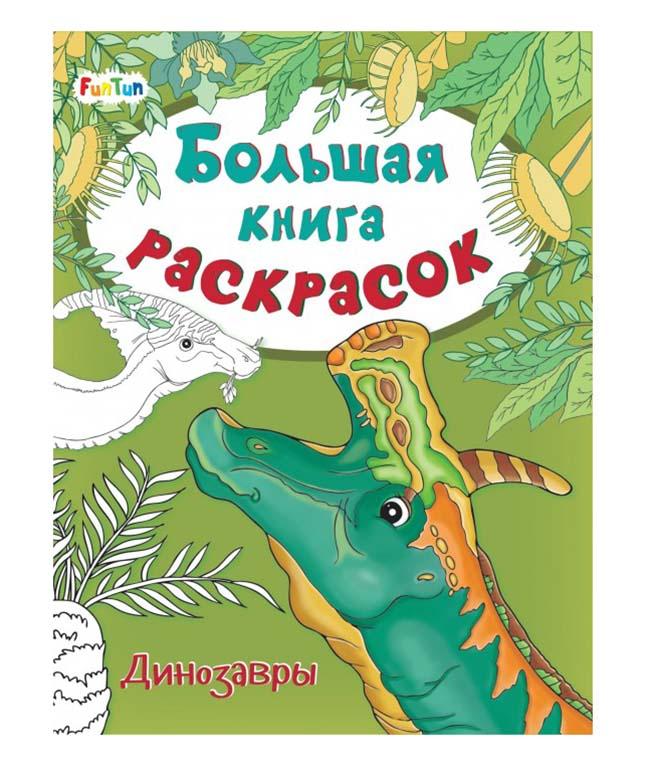 F901832P Большая книга раскрасок - Динозавры