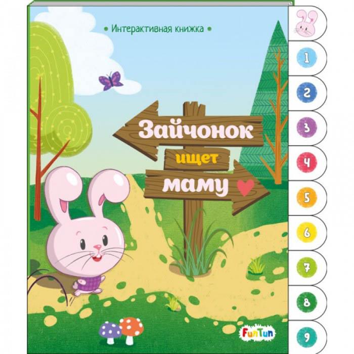 F1158001Р Интерактивная книжка - Зайчонок ищет маму