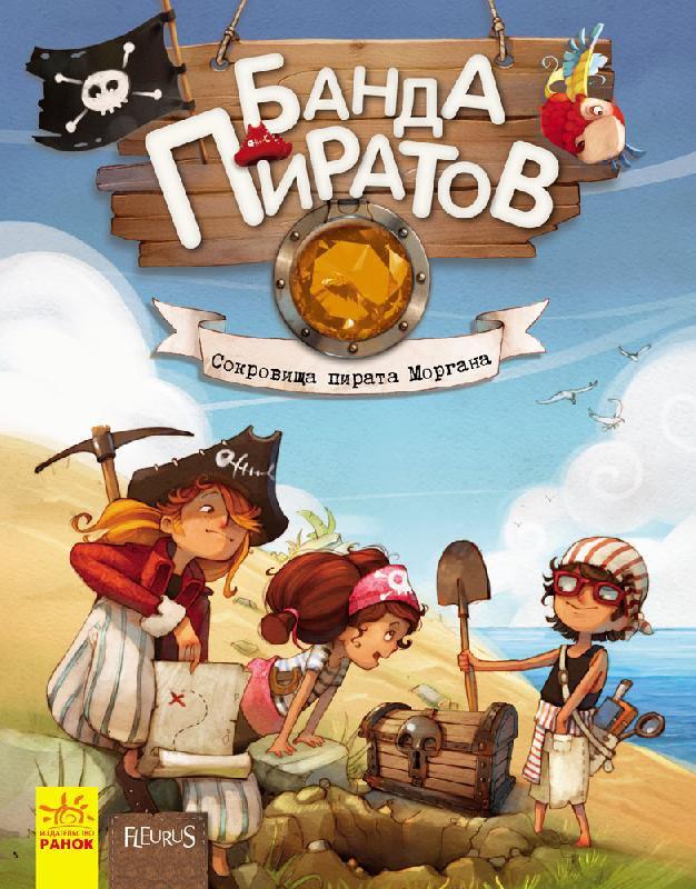Р519007Р Сокровища пирата Моргана - Банда пиратов