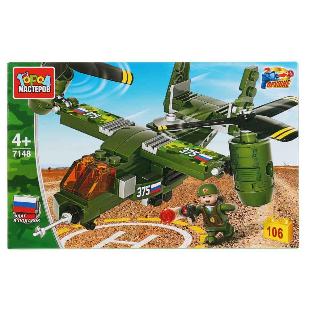 """7148-KK Конструктор """"Город мастеров"""" армия: военный вертолет, с фигуркой, 106 дет."""