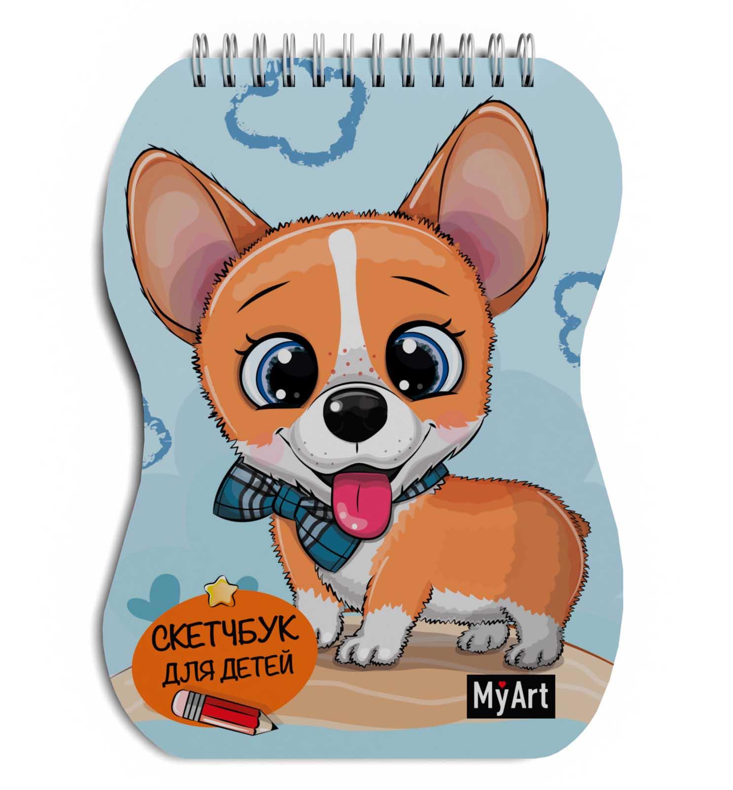 My Art. СКЕТЧБУК для детей. КОРГИ
