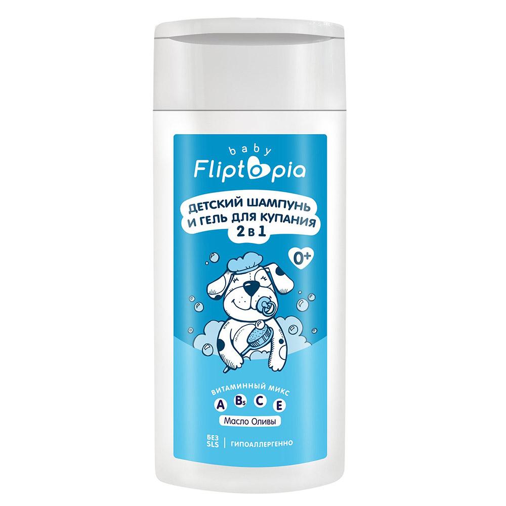 02051401 Fliptopia baby Детский шампунь и гель для купания 2 в 1, 250 мл