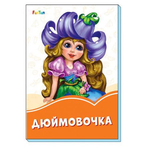 F1254007Р Оранжевые книжки (F) - Дюймовочка