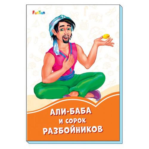 F1254008Р Оранжевые книжки (F) - Али-Баба и сорок разбойников