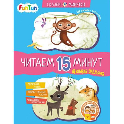 F1306006Р Сказки-минутки (F) - Вежливая обезьянка. Читаем 15 минут. 3-й уровень сложности