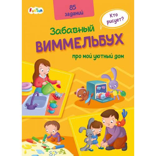 F1341002Р Забавный виммельбух  (F) - Виммельбух про мой уютный дом