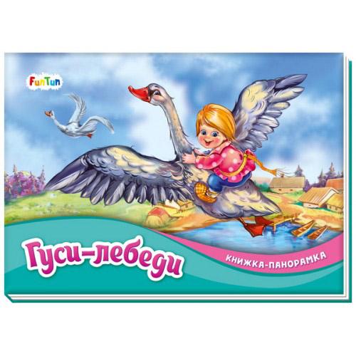 F1384006Р Книжка-панорамка (F) - Гуси-лебеди