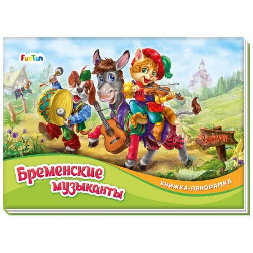 F1384007Р Книжка-панорамка (F) - Бременские музыканты