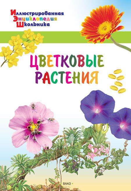 ИЭШ Цветковые растения